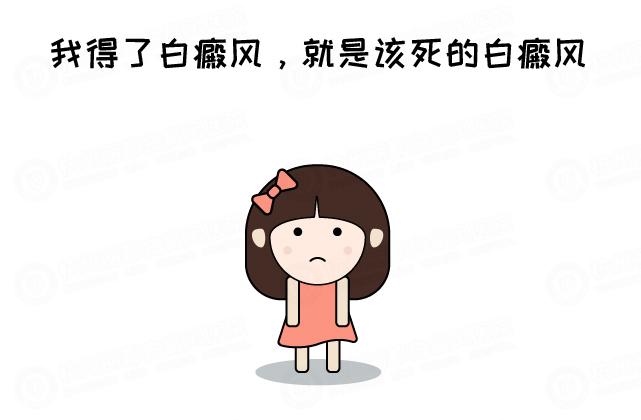 云南治疗白斑病的医院哪家好些?女性白癜风恶化是因为什么?