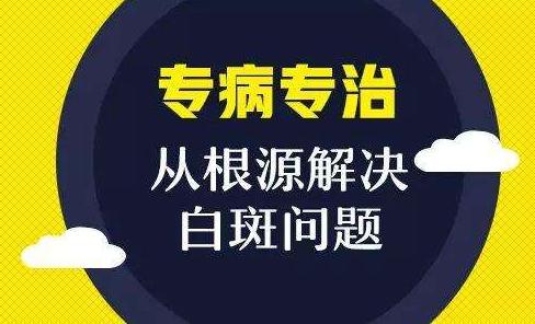 云南治疗白癜风医院,白癜风要怎么预防好?