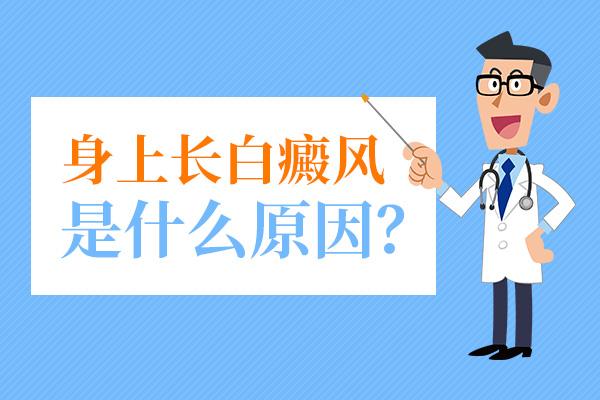 昆明治疗白癜风医院哪家好?导致手部白癜风的原因是什么呢?