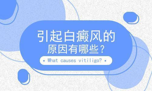 云南白斑好的医院:什么样的坏习惯会引起白癜风呢