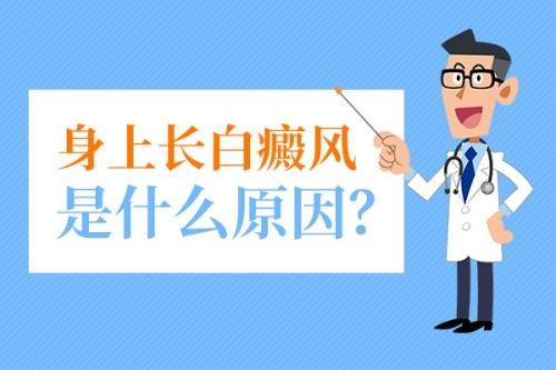 <a href=http://m.qt020.com/ target=_blank class=infotextkey>昆明白癜风医院</a>简介:有哪些因素会让手部患上白癜风?