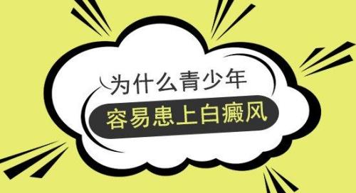 昆明看白癜风专科医院:青少年患白癜风的病因主要有哪些?
