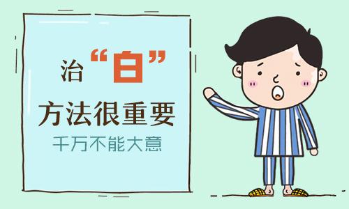 云南省治疗白癜风的医院