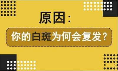云南治疗白癜风联系护国路:白癜风复发的根本原因是什么?