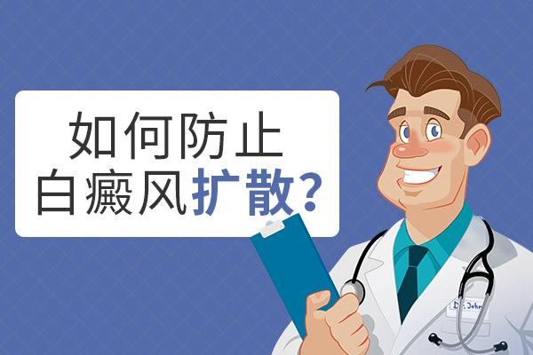 云南省哪家医院治白斑效果好?控制白癜风扩散的方法有哪些