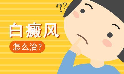 昆明治疗最好的白斑医院:白癜风不治疗会有影响吗