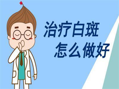 昆明哪家治疗白癜风好些?白癜风的治疗要多久呢