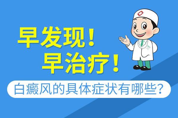 昆明白癜风医院网址:散发型白癜风特点是什么?