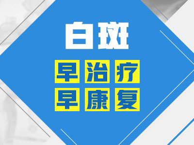 云南有几家白癜风医院:怎样调节白癜风患儿心理