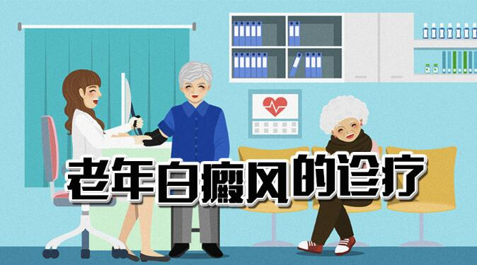 昆明治疗白斑价格:老年白癜风患者要如何治疗