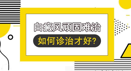 昆明治疗白癜风的专科医院:老年白癜风患者应该怎么治疗