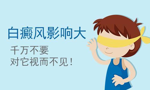 昆明白斑病的医院哪里好?脸部出现白癜风会有哪些伤害